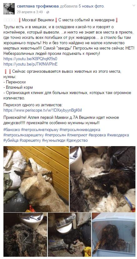 убийство животных в вешняках москва